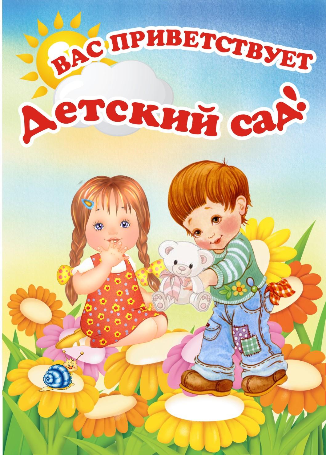 «Детский сад №4 «Улыбка»